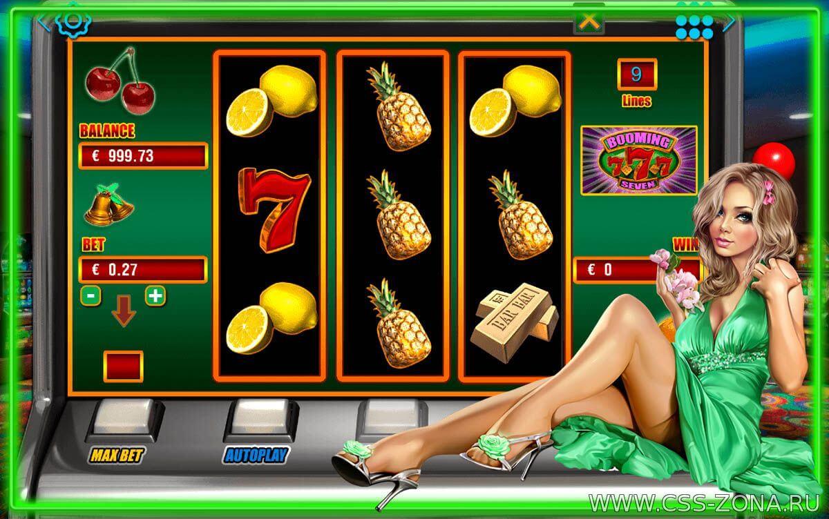 бесплатно интернет играть игровые онлайн казино автоматы