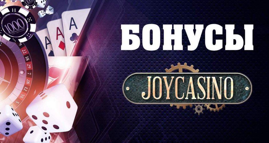 Депозитный бонус Джойказно