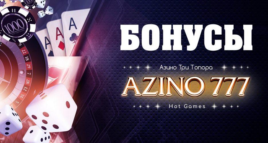 Бездеп от Азино 777