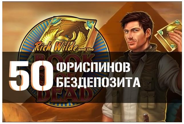 50 фриспинов от казино Победа