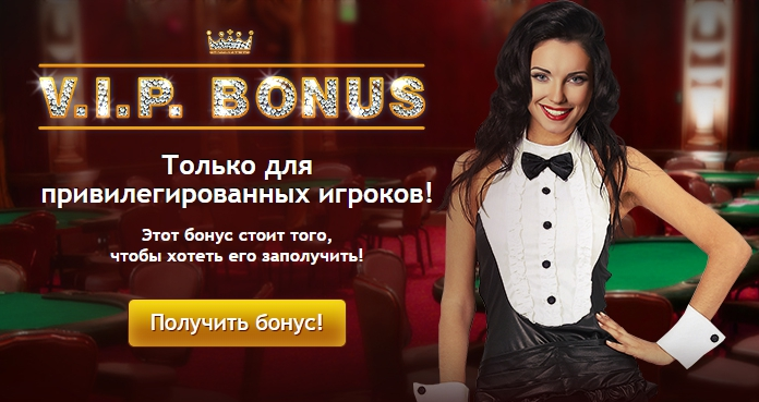 VIP бонус от казино Джекпот