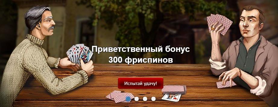 300 фриспинов от казино Миллион