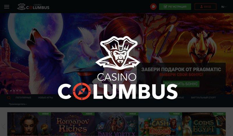 Бонус за пополнение в казино Колумбус