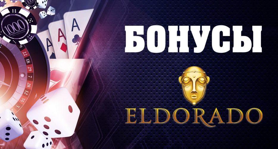 Удвоение депозита новичкам в казино Эльдорадо