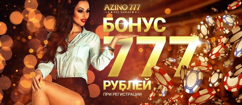 Azino 777 раздает подарки