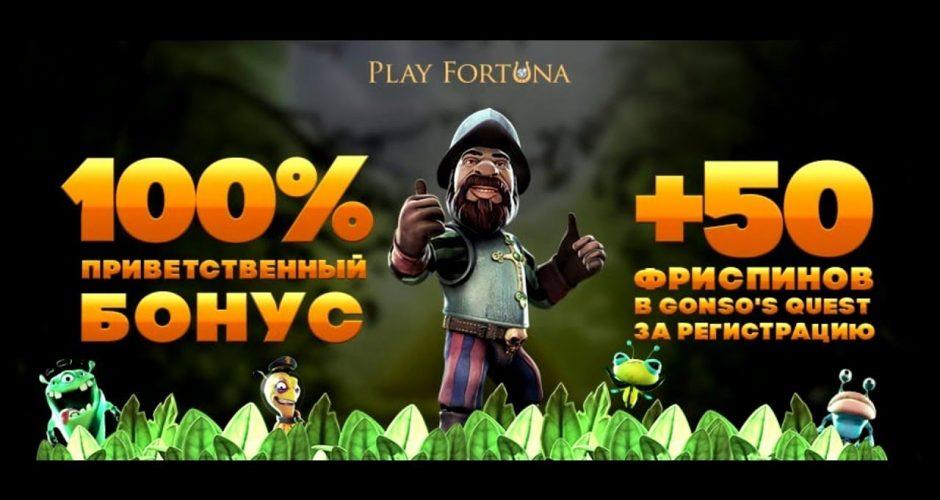 PlayFortuna: бонусы для новичков и постоянных игроков