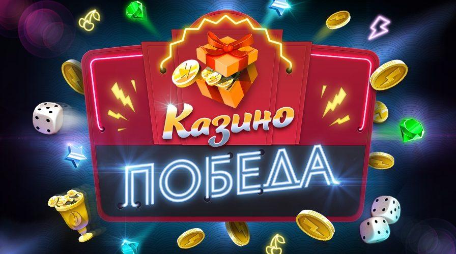 Бездепозитный бонус от онлайн казино Победа