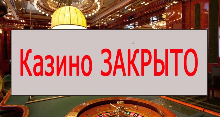 Российские казино массово закрываются на карантин