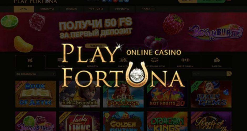 Бездеп в казино Плейфортуна – поощрение за активность