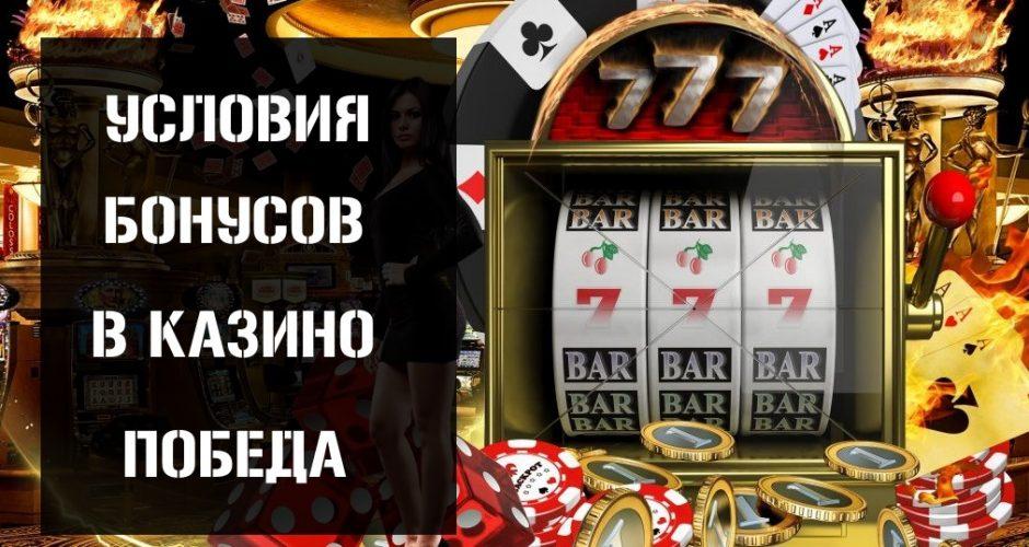 Reload-бонус в казино Победа
