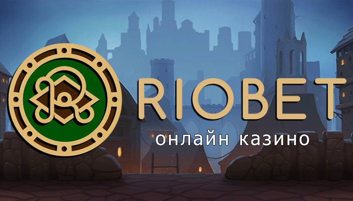 Бонус казино Риобет